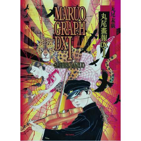 Suehiro Maruo - Maruo Graph DX I
